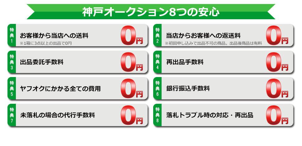 神戸オークション8つの安心