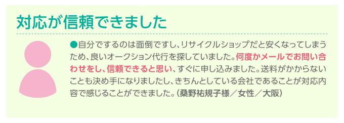 口コミ評価 対応が信頼できる 大阪 女性