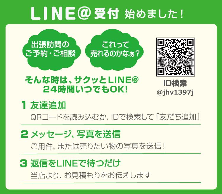 LINE@受付