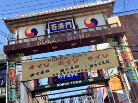 コリアン タウン 生野 大阪
