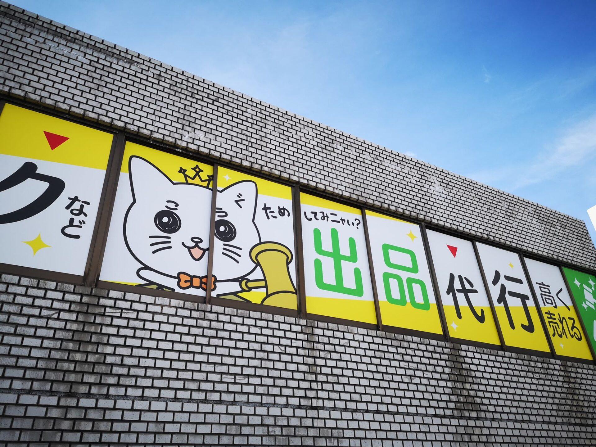 神戸オークションの看板アップ