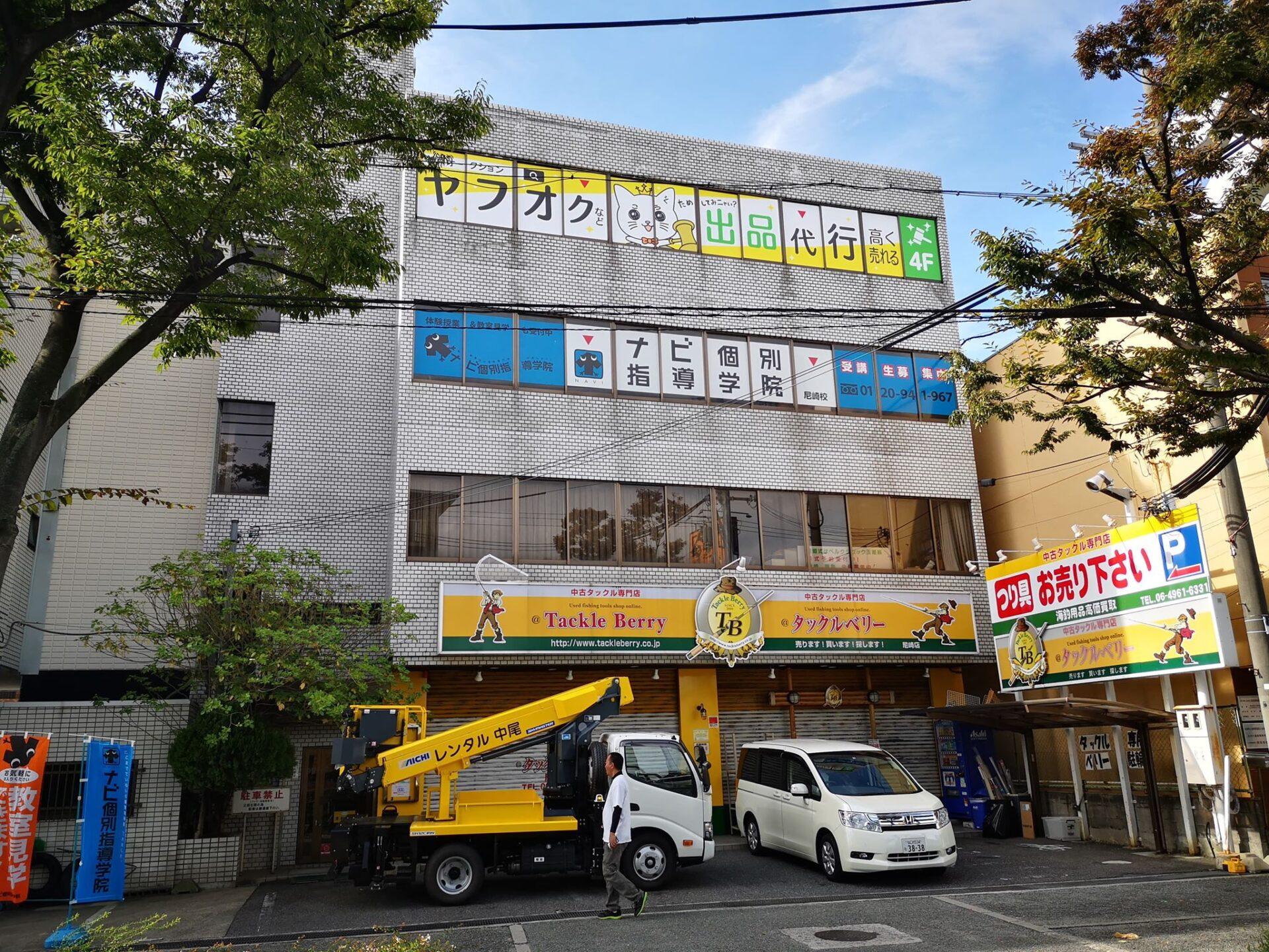 神戸オークション尼崎店