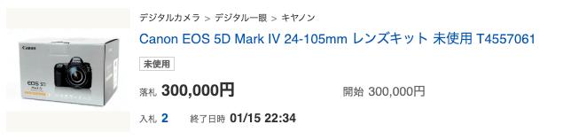 ヤフオクで高額落札されたデジタル一眼レフカメラ(2020年1月)【株式会社MST】