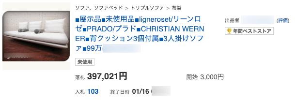 ヤフオクで高額落札された家具・インテリア(2020年1月)【株式会社MST】