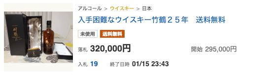 ヤフオクで高額落札されたお酒・ウイスキー(2020年1月)【株式会社MST】