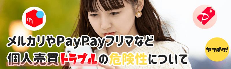 メルカリやPayPayフリマなど 個人売買トラブルの危険性について【神戸オークション】