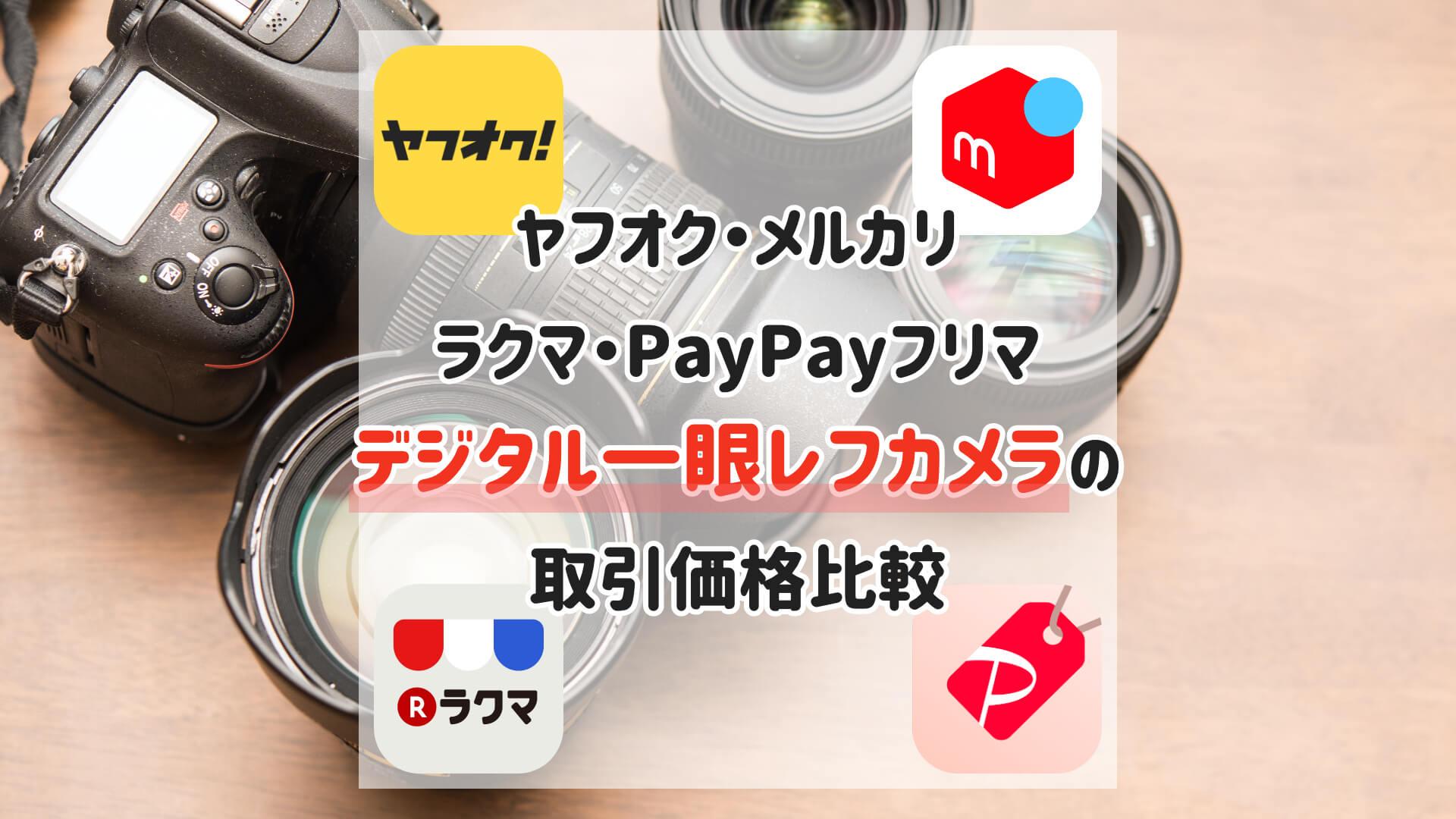 【ヤフオク・メルカリ・ラクマ・PayPayフリマ】 デジタル一眼レフカメラの落札取引価格比較【神戸オークション】
