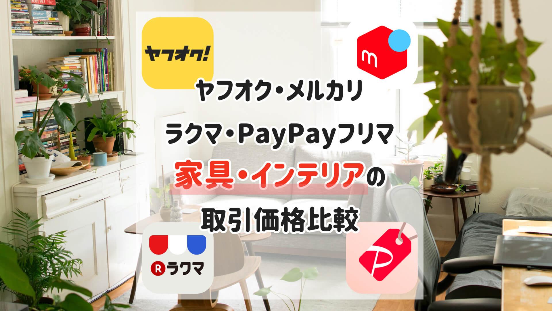 【ヤフオク・メルカリ・ラクマ・PayPayフリマ】 家具・インテリアの落札取引価格比較【神戸オークション】