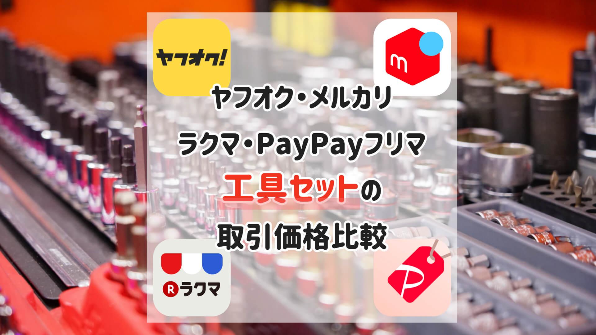 【ヤフオク・メルカリ・ラクマ・PayPayフリマ】 工具セットの落札取引価格比較【神戸オークション】