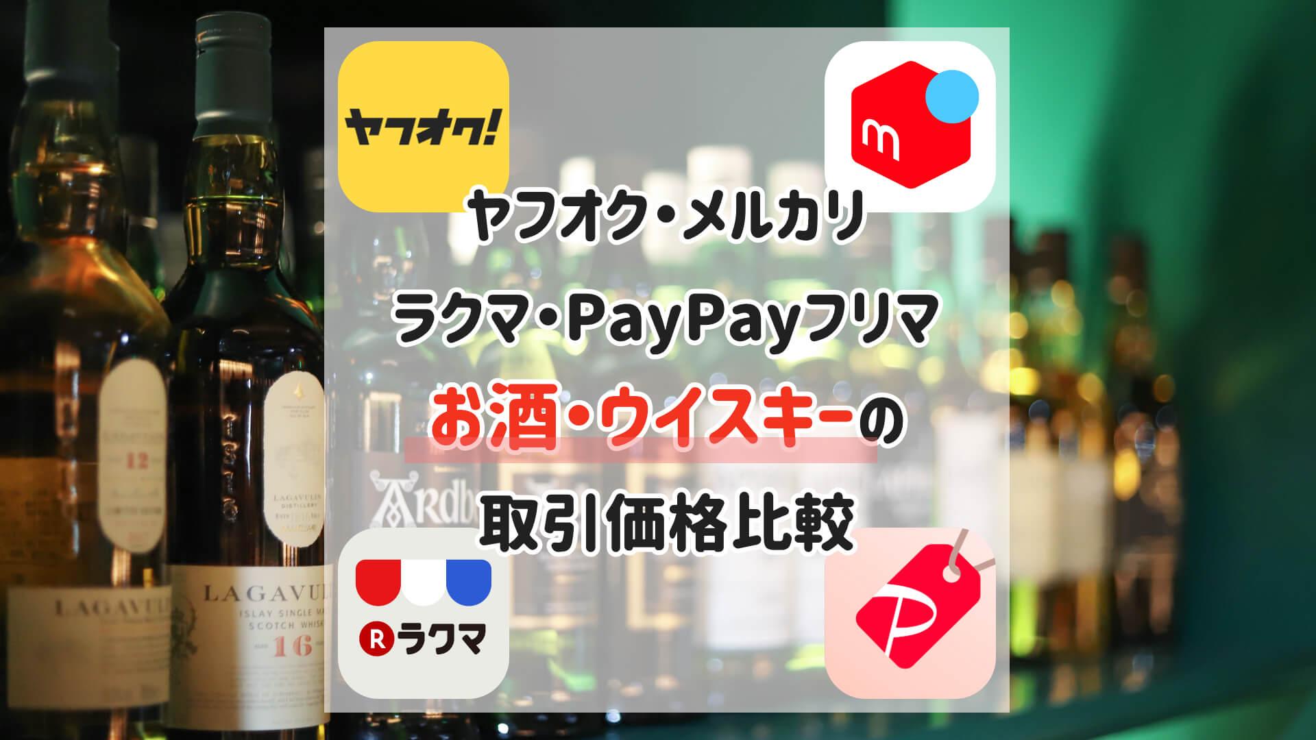【ヤフオク・メルカリ・ラクマ・PayPayフリマ】 お酒・ウイスキーの落札取引価格比較【神戸オークション】