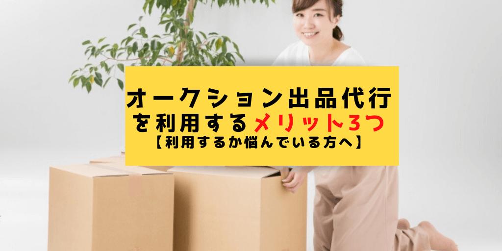 オークション出品代行を利用するメリット3つ【神戸オークション】