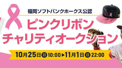 福岡ソフトバンクホークス チャリティオークション