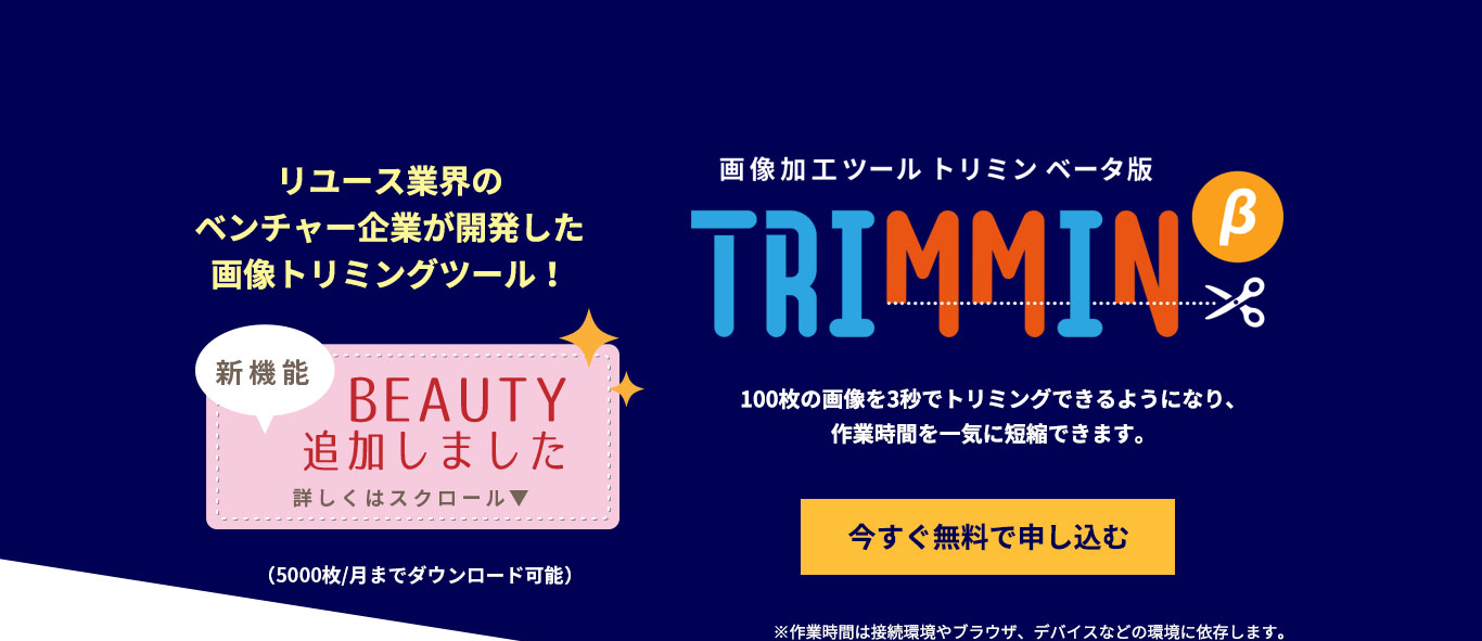 TRIMMIN-PC_1-1.jpg